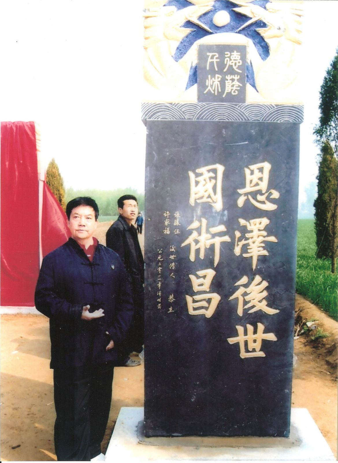 Cangzhou Stele 1