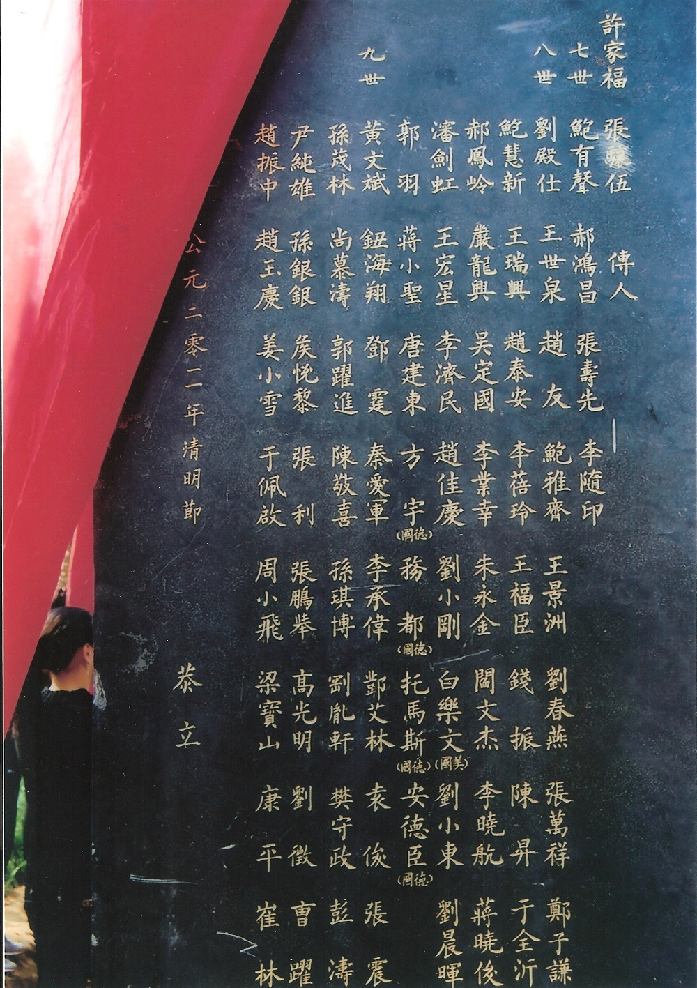Cangzhou Stele 2